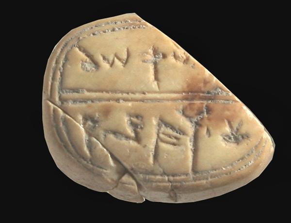 Israel antiquities authority for Planimetrie di 2000 piedi quadrati una storia